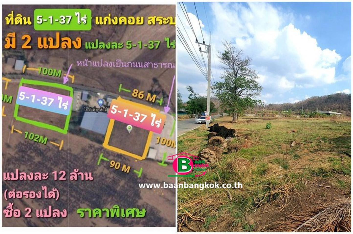 ที่ดินเปล่า 5-1-37 ไร่ แก่งคอย สระบุรี หน้ากว้างประมาณ 86 M x 100 M เป็นพื้นที่สีเขียว ทำโรงงานที่เกี่ยวข้องกับการเกษตร รูปที่ 1