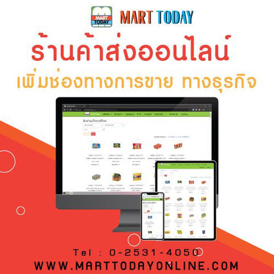 ร้านค้าออนไลน์ ผ่าน www.marttodayonline.com เพิ่มช่องทางการขาย สร้างรายได้ รูปที่ 1