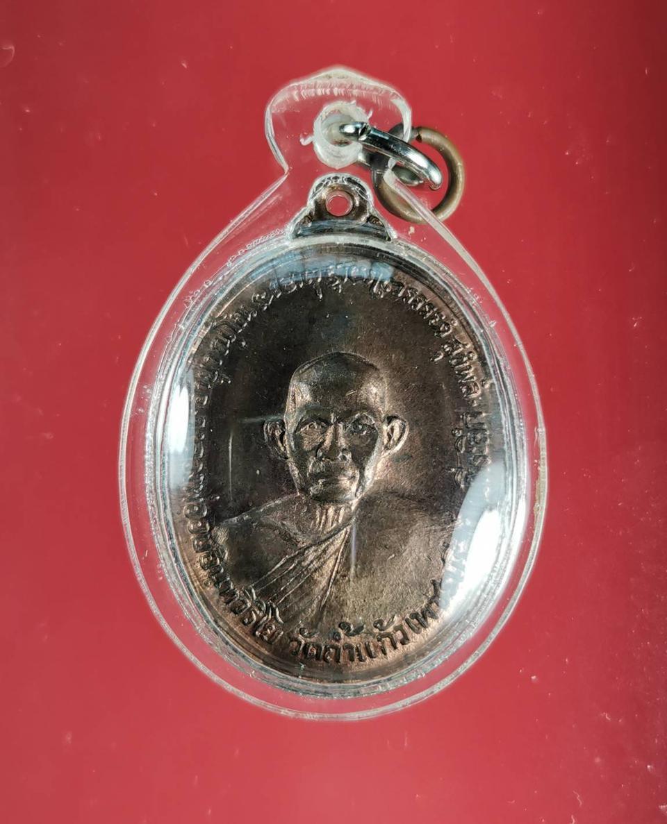 14 เหรียญรุ่นแรกหลวงพ่ออบ วัดถ้ำแก้ว ปี 2516 จ.เพชรบุรี เนื้อนวะโลหะ รูปที่ 4