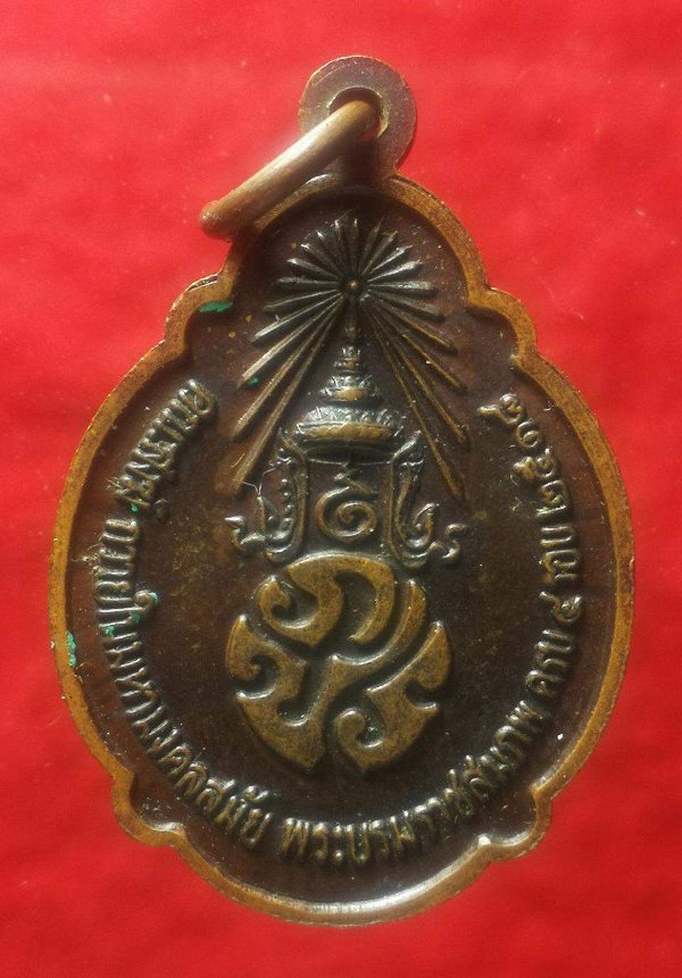 เหรียญในหลวงพระราชสมภพครบ 4 รอบ ปี18 บล๊อคผม 3 เส้น เปิดแบ่งปัน...  รูปที่ 2