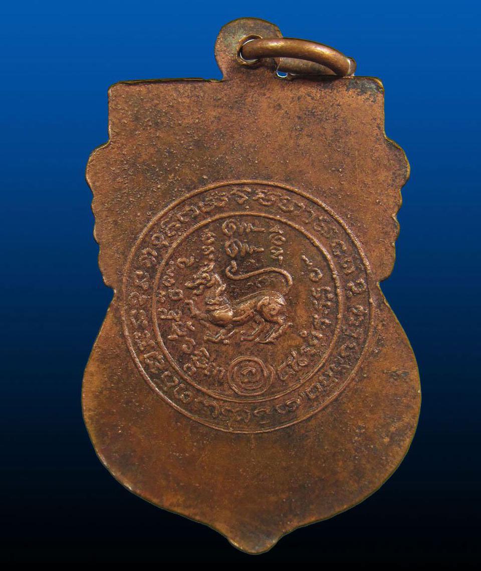 เหรียญหลวงพ่อจง วัดหน้าต่างนอก หลังสิงห์ ออกวัดประสาท ปี 06  รูปที่ 2