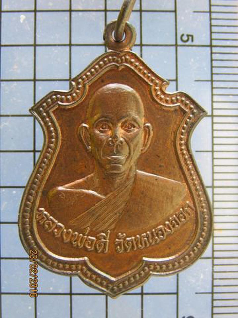 3165 เหรียญลพ.ดี วัดหนองจอก ปี39 รุ่นมงคลสามบูรพาจารย์ คง คู รูปที่ 2