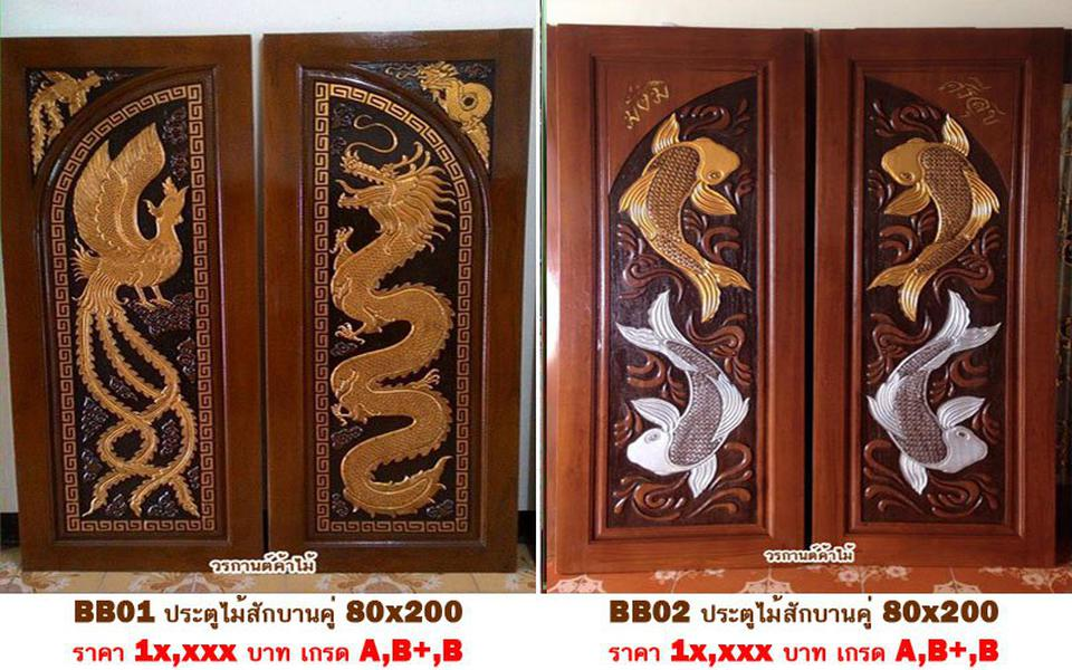 door-woodhome จำหน่ายประตูไม้สัก,ประตูไม้สักกระจกนิรภัย,ประตูไม้สักบานคู่ รูปที่ 6