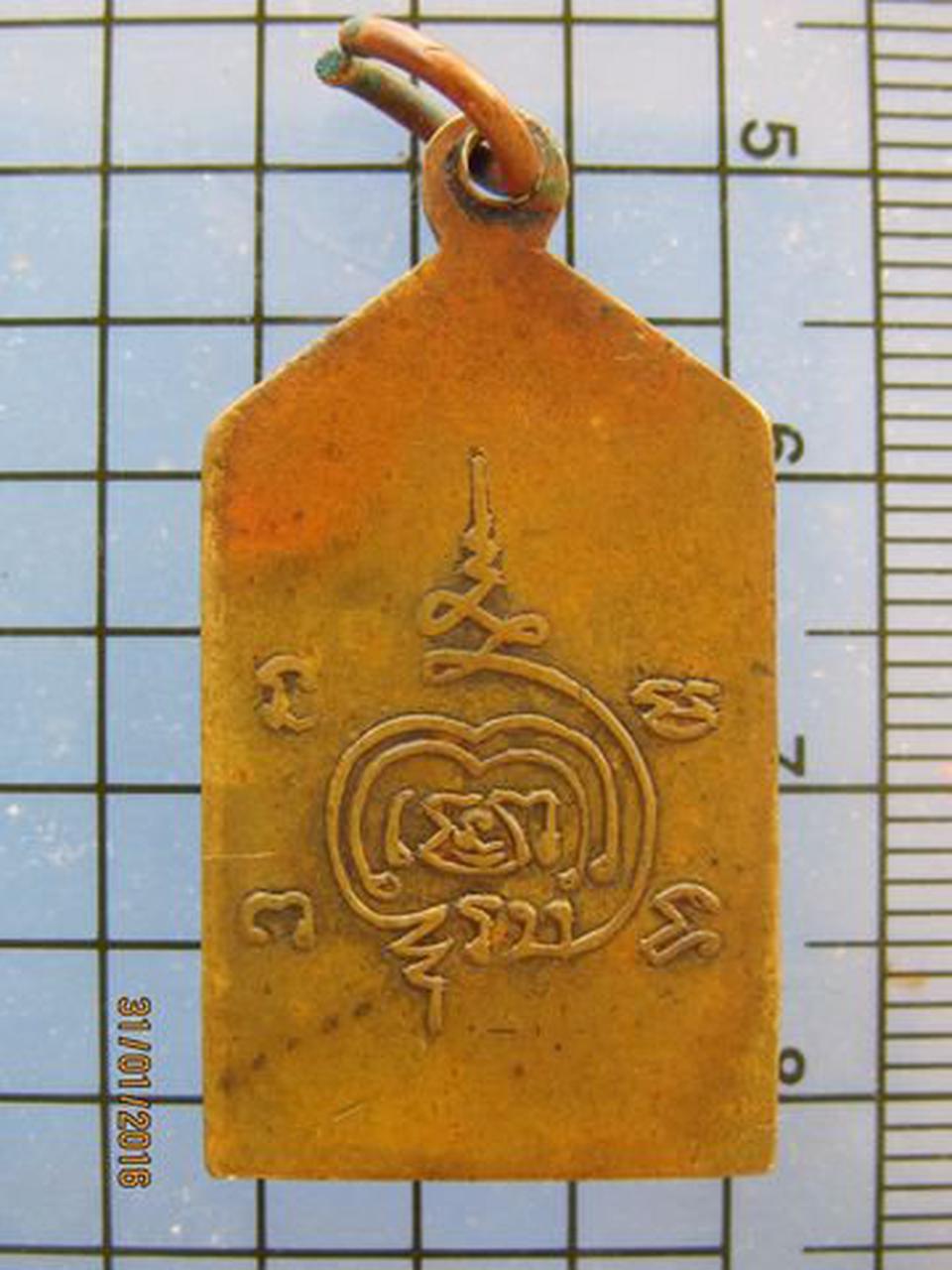 3100 เหรียญหลวงพ่อเตชธัมโม จุนหมง หลังยันต์ ไม่ทราบที่  รูปที่ 2