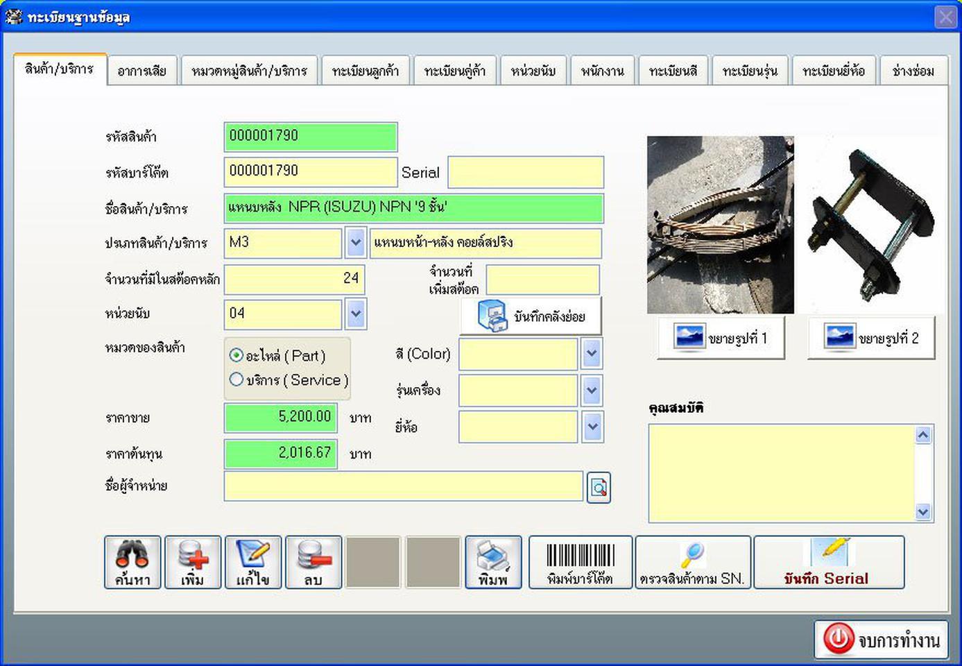 โปรแกรมศูนย์ซ่อม, โปรแกรมศูนย์ซ่อมและบริการ, โปรแกรมอู่, อู่ซ่อมเครื่องยนต์, โปรแกรมอู่ซ่อมรถและศูนย์บริการ,โปรแกรมอู่ซ่ รูปที่ 6