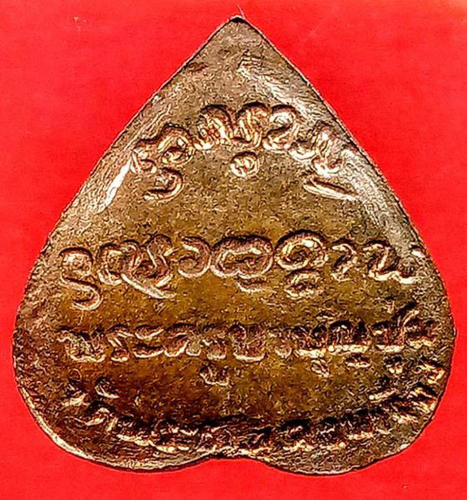 เหรียญใบโพธิ์ พระนาคปรก ครูบา บุญชุ่ม วัดพระธาตุดอนเรือง รูปที่ 1