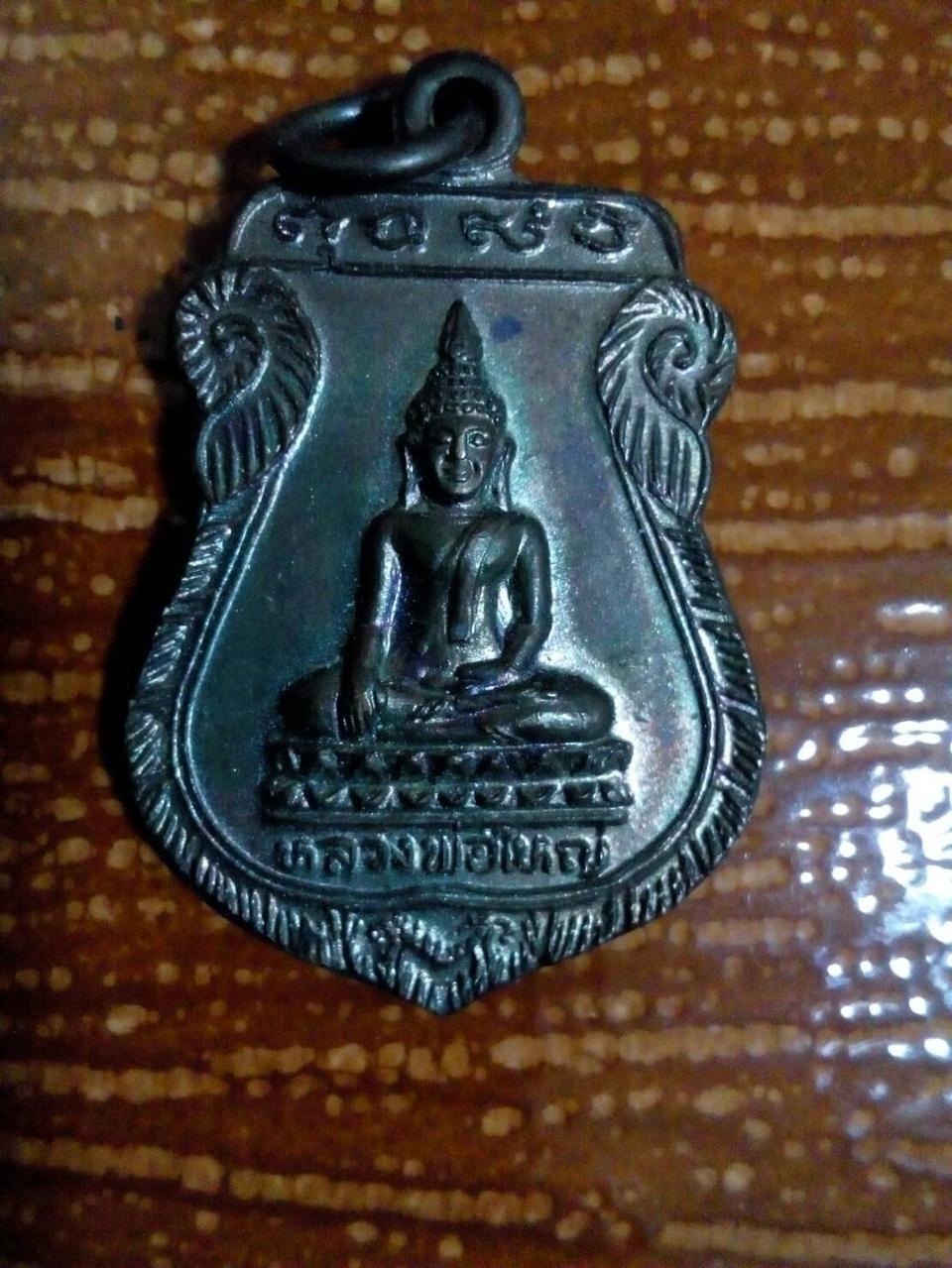 เหรียญหลงพ่อคง  สุวรณุโณ ที่ระลึกงานผูกพัทธสีมา    ปี 2538 รูปที่ 2