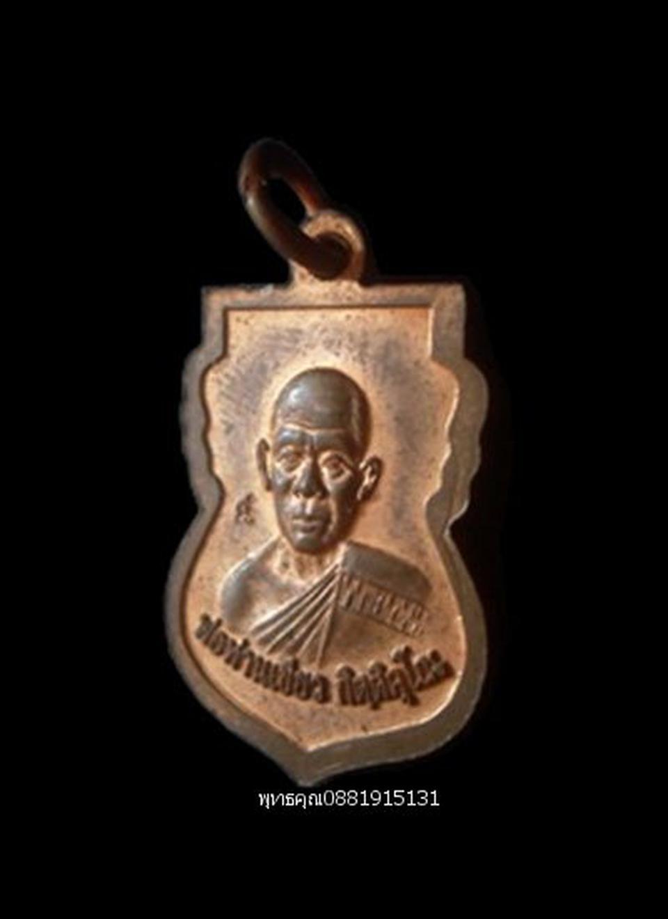 เหรียญเสมาจิ๋ว หลวงปู่ทวดจิ๋ว รุ่นสรงน้ำ พ่อท่านเขียว วัดห้วยเงาะ ปี2555 รูปที่ 4