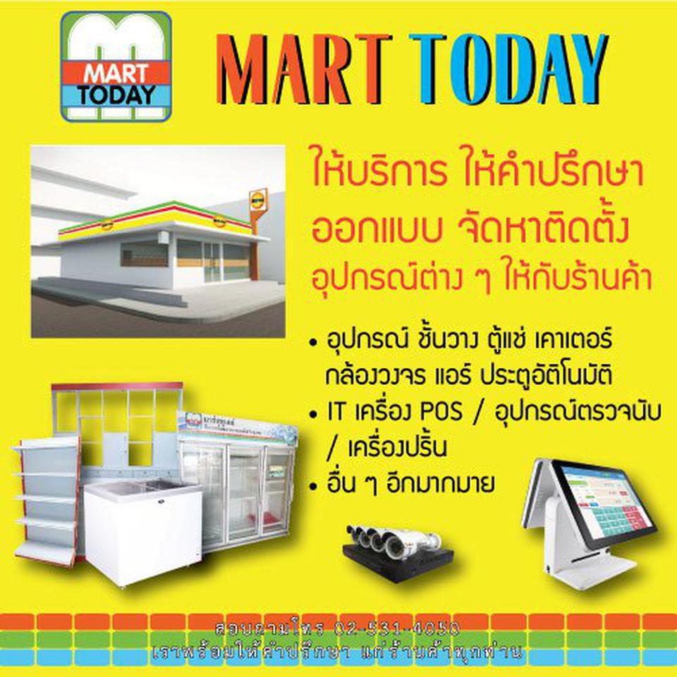 จำหน่ายอุปกรณ์ในการเปิดร้านค้า/ minimart ทุกอย่าง ตั้งแต่ตู้แช่/ชั้นวาง/เคาน์เตอร์ รูปที่ 2