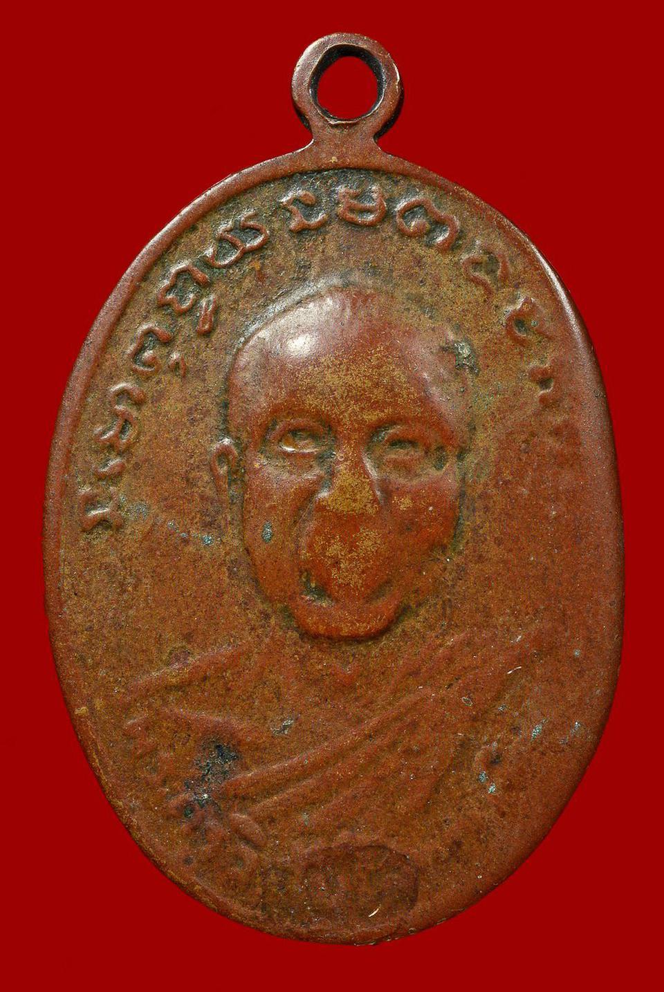 เหรียญหลวงปู่ทวด รุ่น2 ( ไ )  รูปที่ 1