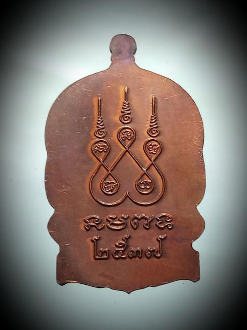 เหรียญหลวงพ่อพุธ ปี๓๗ รูปที่ 1