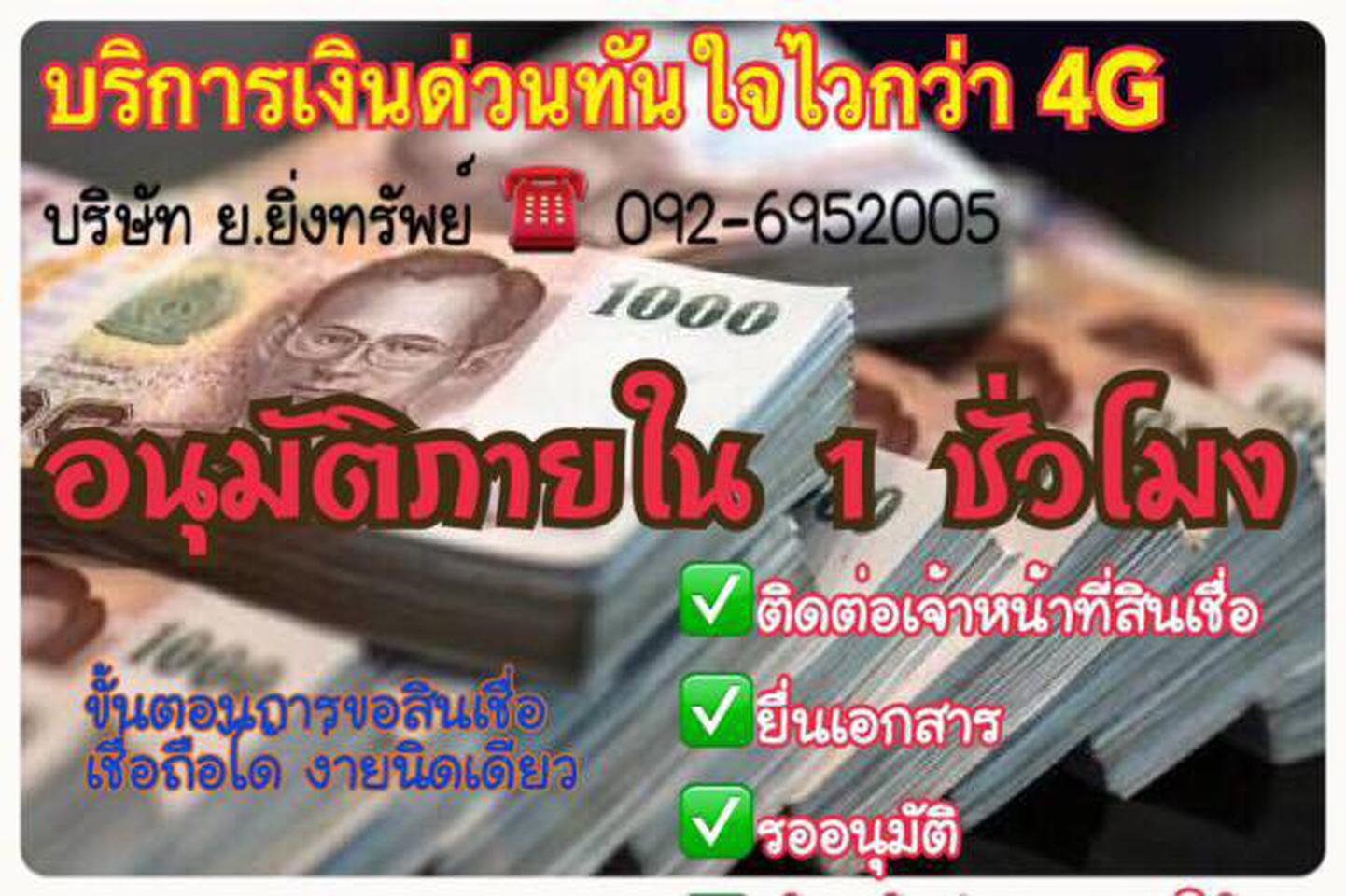 เงินด่วน4G เร็วทันใจ รูปที่ 1