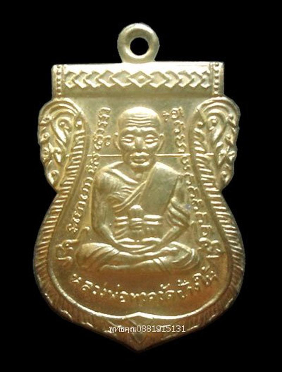เหรียญหลวงปู่ทวด 100ปี อาจารย์ทิม วัดช้างให้ ปัตตานี 2555 รูปที่ 1