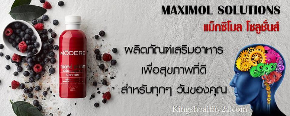 Maximol Solutions ผลิตภัณฑ์เสริมอาหารเพื่อสุขภาพ รูปที่ 1