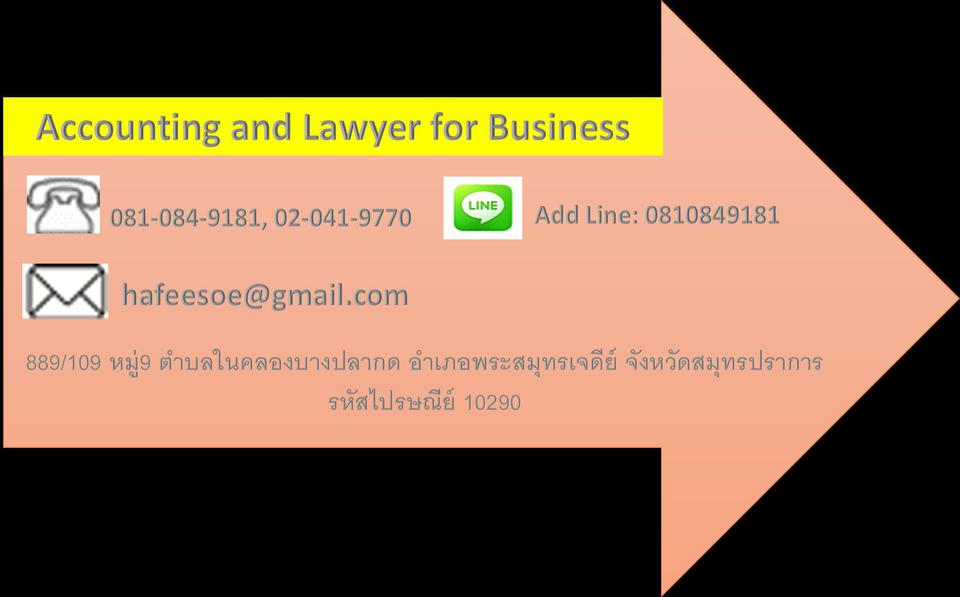 Accounting and Lawyer for Business รูปที่ 1