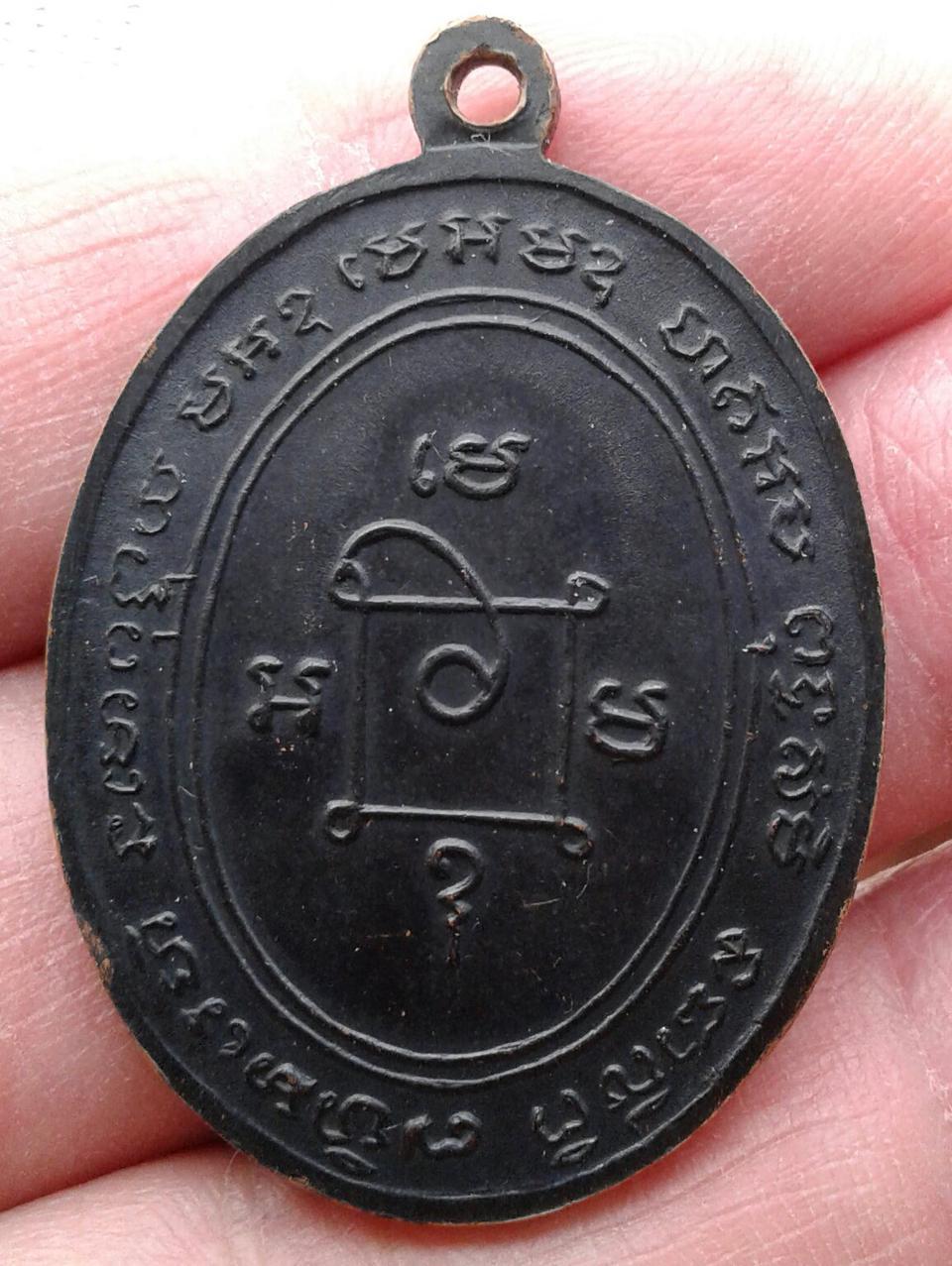 เหรียญหลวงพ่อแดง วัดเขาบันไดอิฐ ปี13 รูปที่ 2