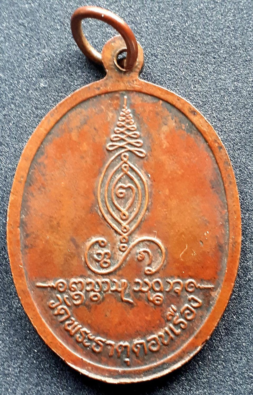 เหรียญพระครูบาบุญชุ่ม  ญาณสํวโร  วัดพระธาตุดอนเรือง  พม่า รูปที่ 5