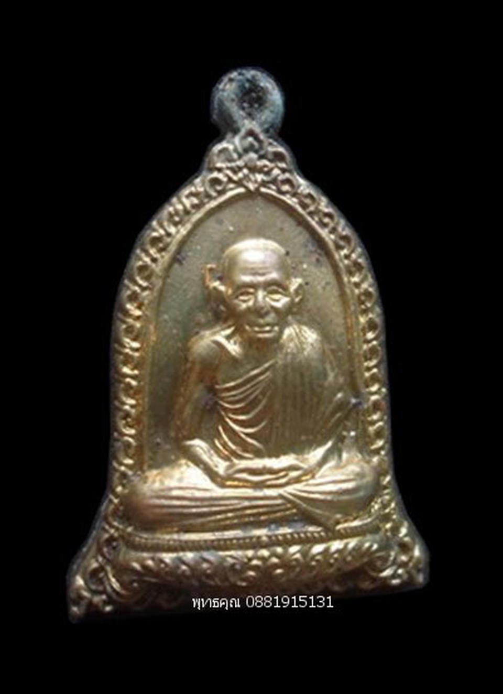 เหรียญหลวงพ่อเกษม คุ้มภัยประจำปีขาล ปี2538  รูปที่ 4