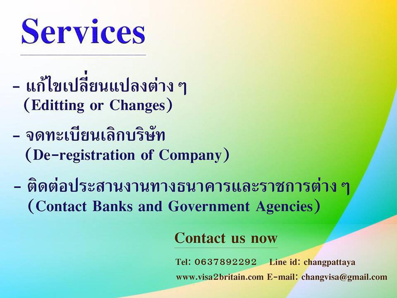 รับปรึกษาและให้บริการด้านวีซ่าทั้งในไทยและทั่วโลก รูปที่ 2