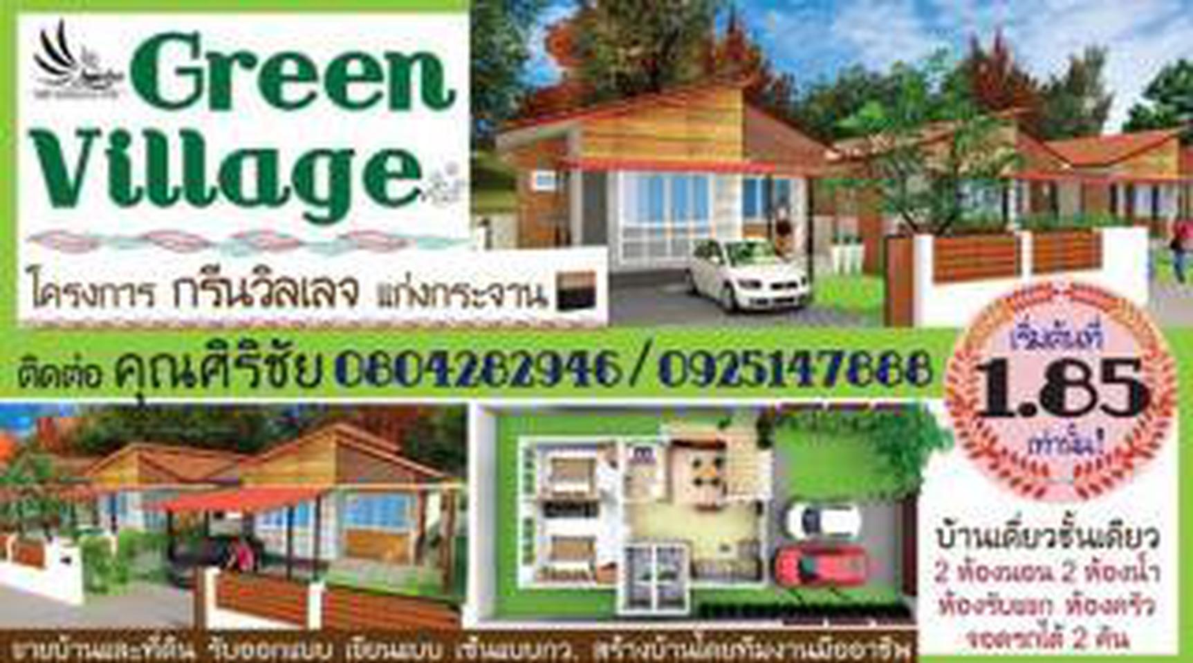 เปิดจองแล้ว โครงการ Green Village (กรีน วิลเลจ) บ้านเดี่ยว รูปที่ 1