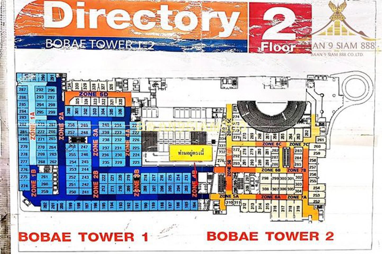 ร้านค้าโบ๊เบ๊ทาวเวอร์2 ชั้น2 รูปที่ 2