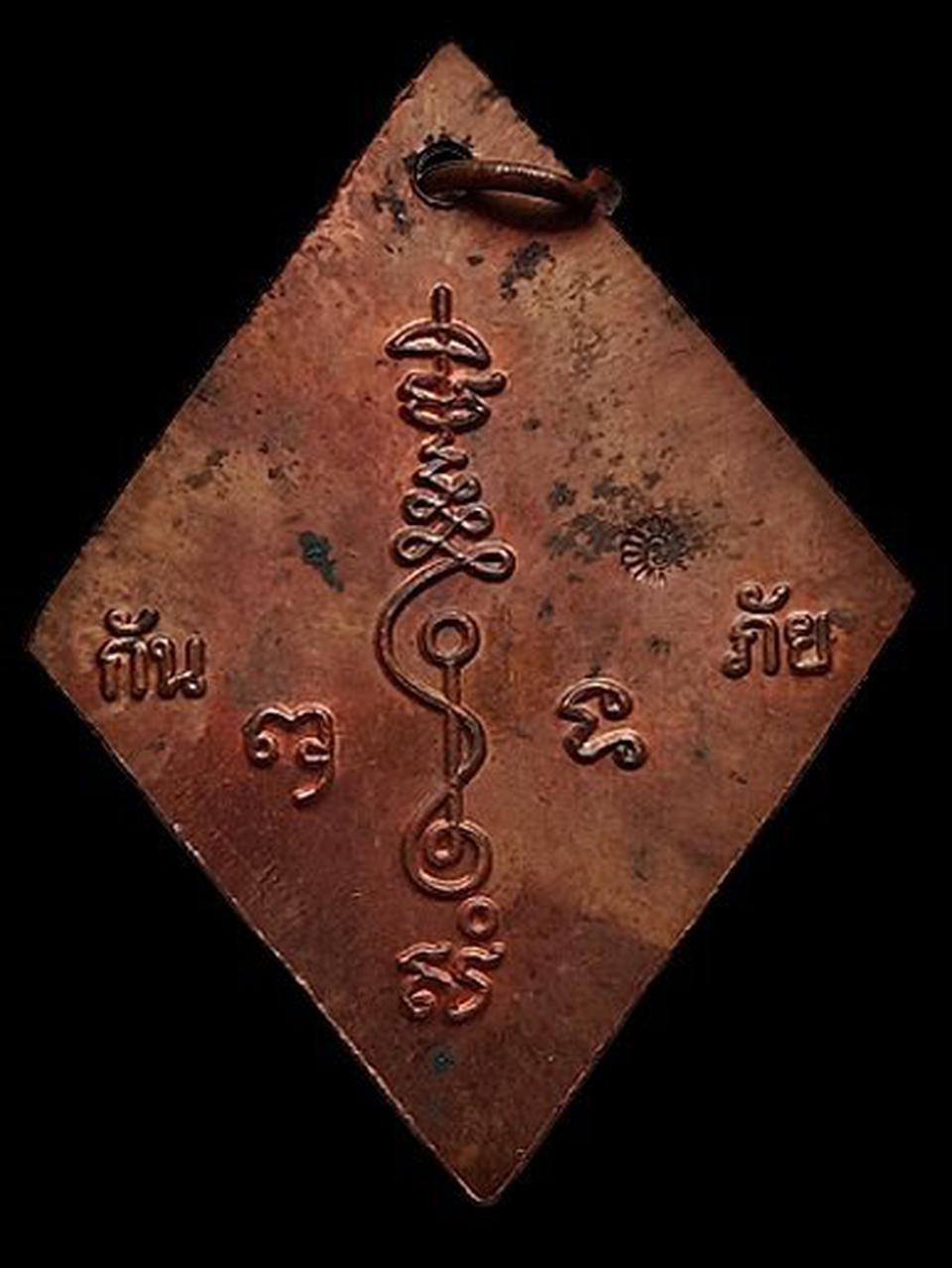 เหรียญหลวงปู่เอี่ยม วัดสะพานสูง รุ่นกันภัย-ปลุกเสกโดยหลวงพ่อรวย วัดตะโก ปี ๒๕๕๘  รูปที่ 2