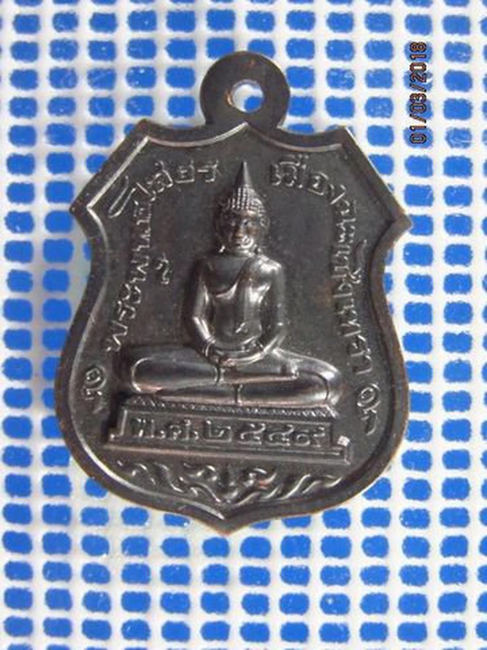 5122 เหรียญ ลพ โสธร วัดโสธร ปี 2549 ที่ระลึกงานผูกพัทธสีมา ฝ รูปที่ 3