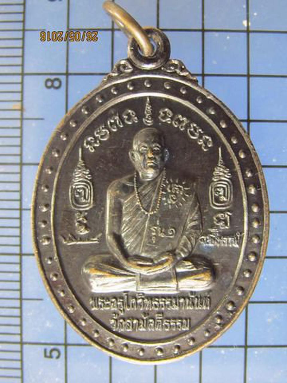 3445 เหรียญรุ่นแรก หลวงพ่อโกวิท วัดสามัคคีธรรม จ.บึงกาฬ รูปที่ 3