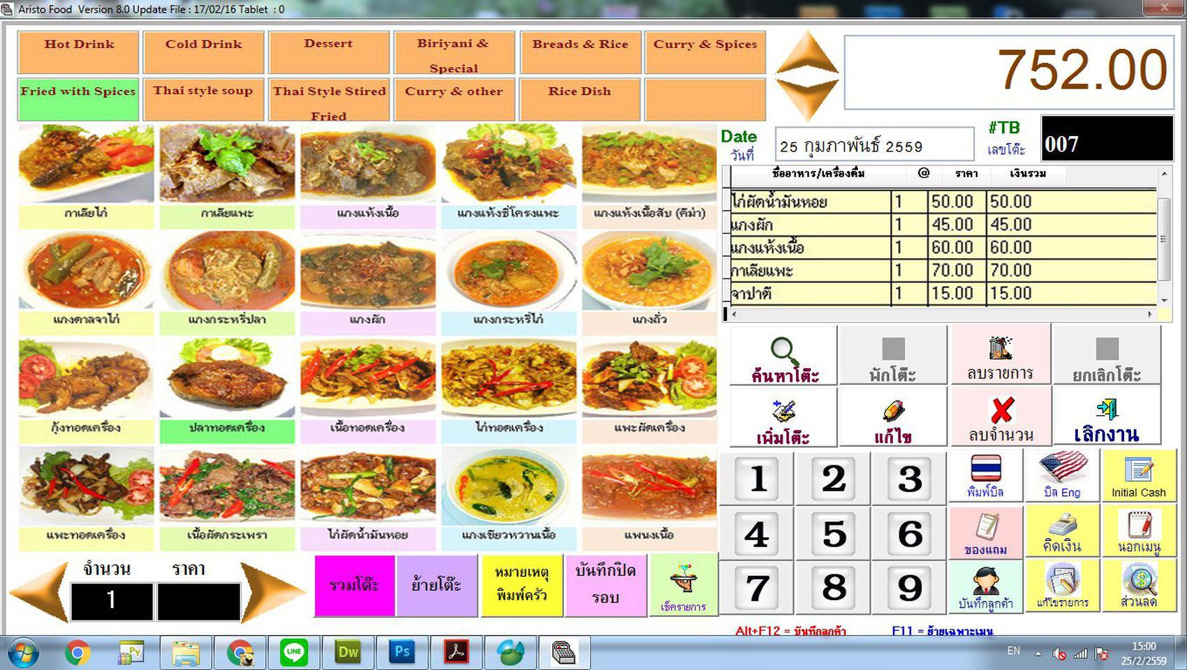 โปรแกรมร้านอาหาร , โปรแกรมภัตตาคาร , โปรแกรมผับ , โปรแกรมอาบอบนวด , โปรแกรมบริหารงานร้านอาหาร รูปที่ 2