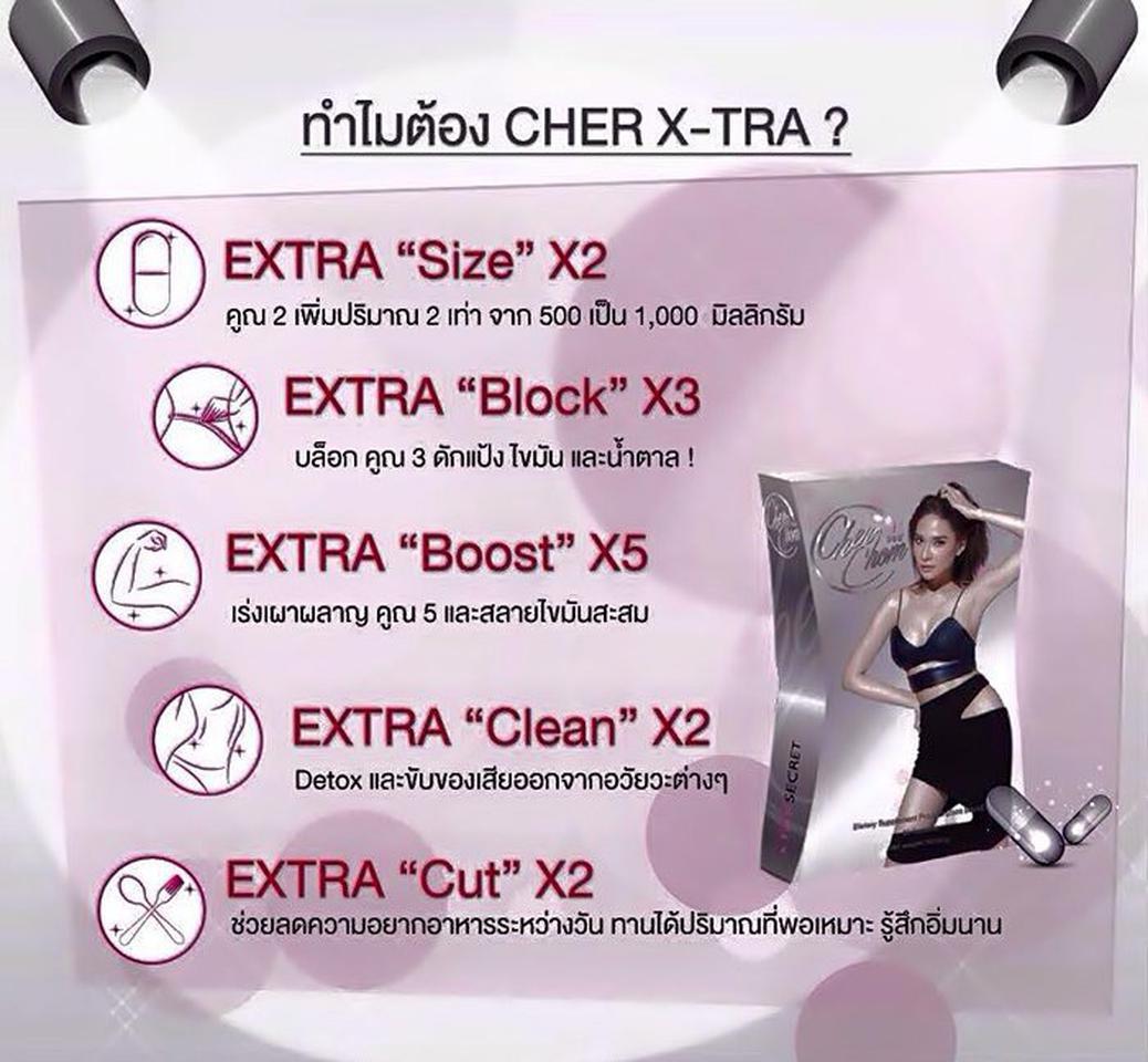 CherChom X-Tra (Extra) เชอชม เอ็กซ์ตร้า หุ่นเพรียว เร่งผอมไว กระชับ ขาวใส ไม่โทรม ไม่โยโย่ ไม่หมองคล้ำ รูปที่ 5