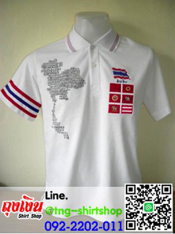 เสื้อลายธงชาติ ลาย 7 ธง คุณภาพของการสวมใส่ รูปที่ 1