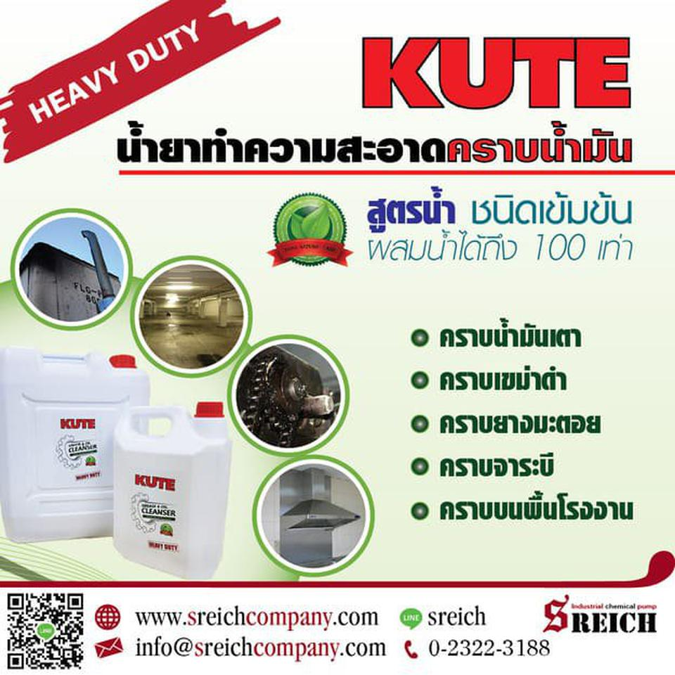 KUTE น้ำยาทำความสะอาดคราบน้ำมัน คราบจาระบี รูปที่ 2