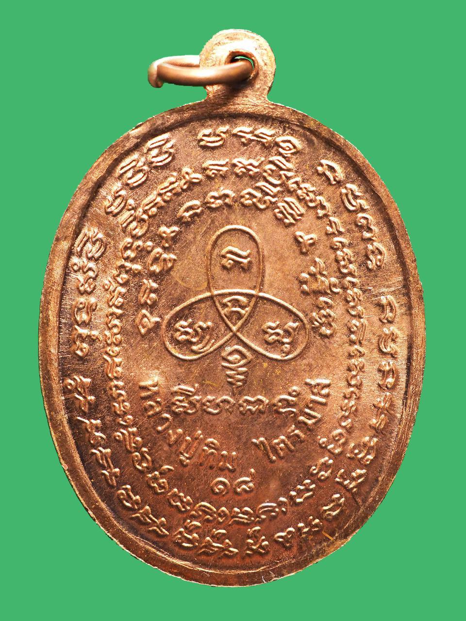 เหรียญนาคปรกไตรมาส หลวงปู่ทิม วัดละหารไร่ ปี 2518 รูปที่ 2
