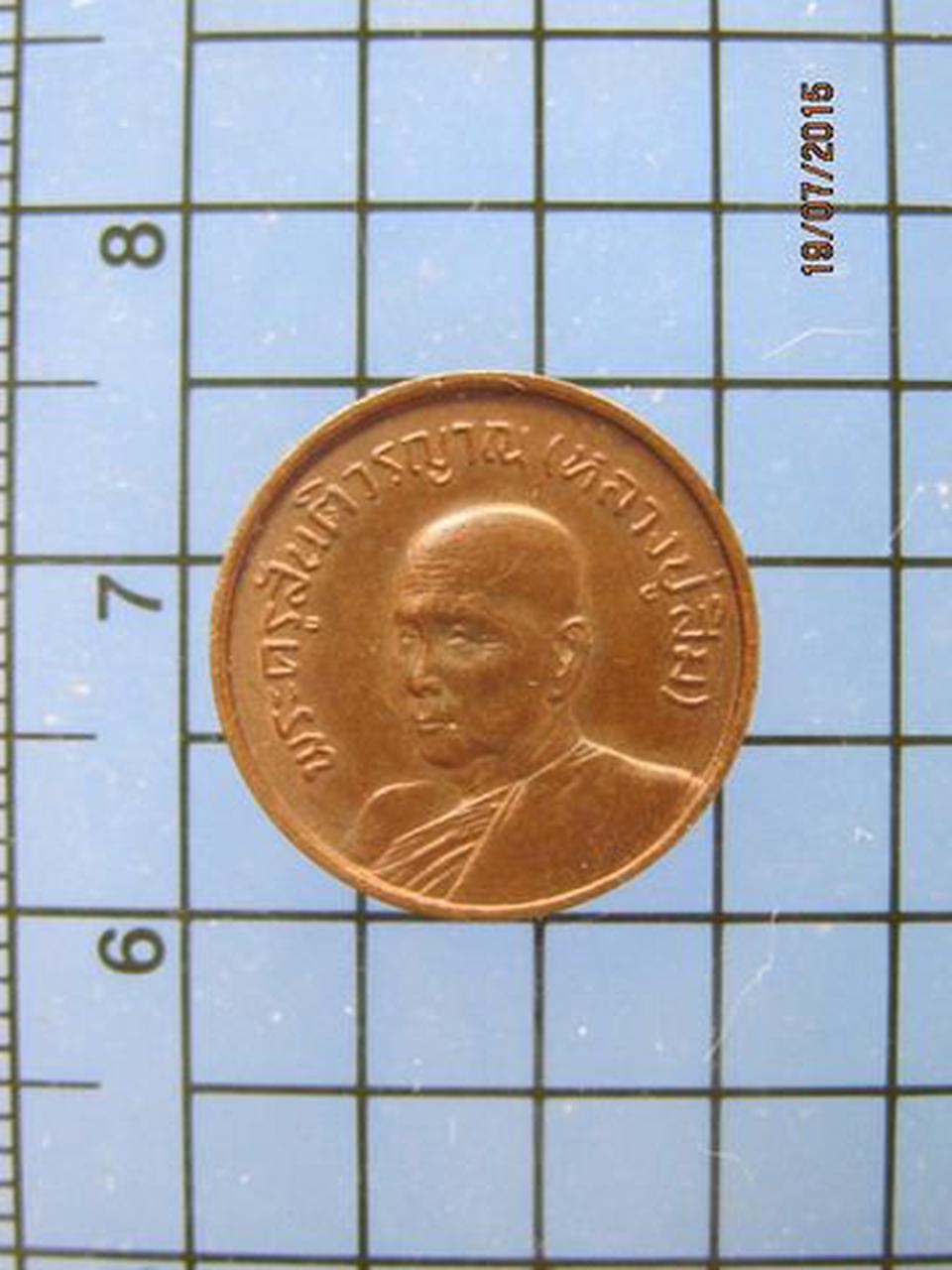 2471 เหรียญสตางค์หลวงปู่สิม พุทธาจาโร วัดถ้ำผาปล่อง 31 จ.เชี รูปที่ 2