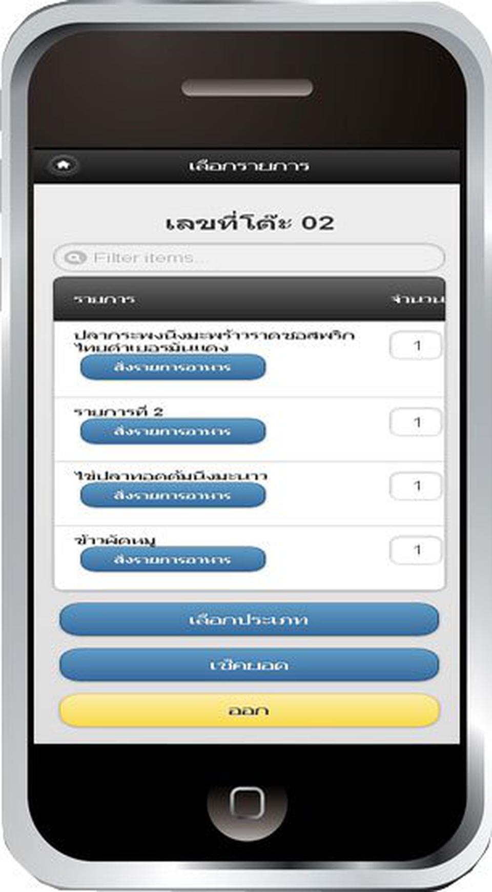 โปรแกรมร้านอาหาร บน android, โปรแกรมร้านอาหาร บน Smart Phone,  โปรแกรมร้านอาหาร บน iPad, โปรแกรมร้านอาหาร บน iPhone, โปร รูปที่ 6