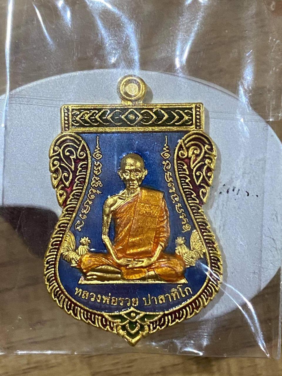 เหรียญ เลื่อนสมณศักดิ์ หลวงพ่อรวย กะไหล่ ทอง รูปที่ 1