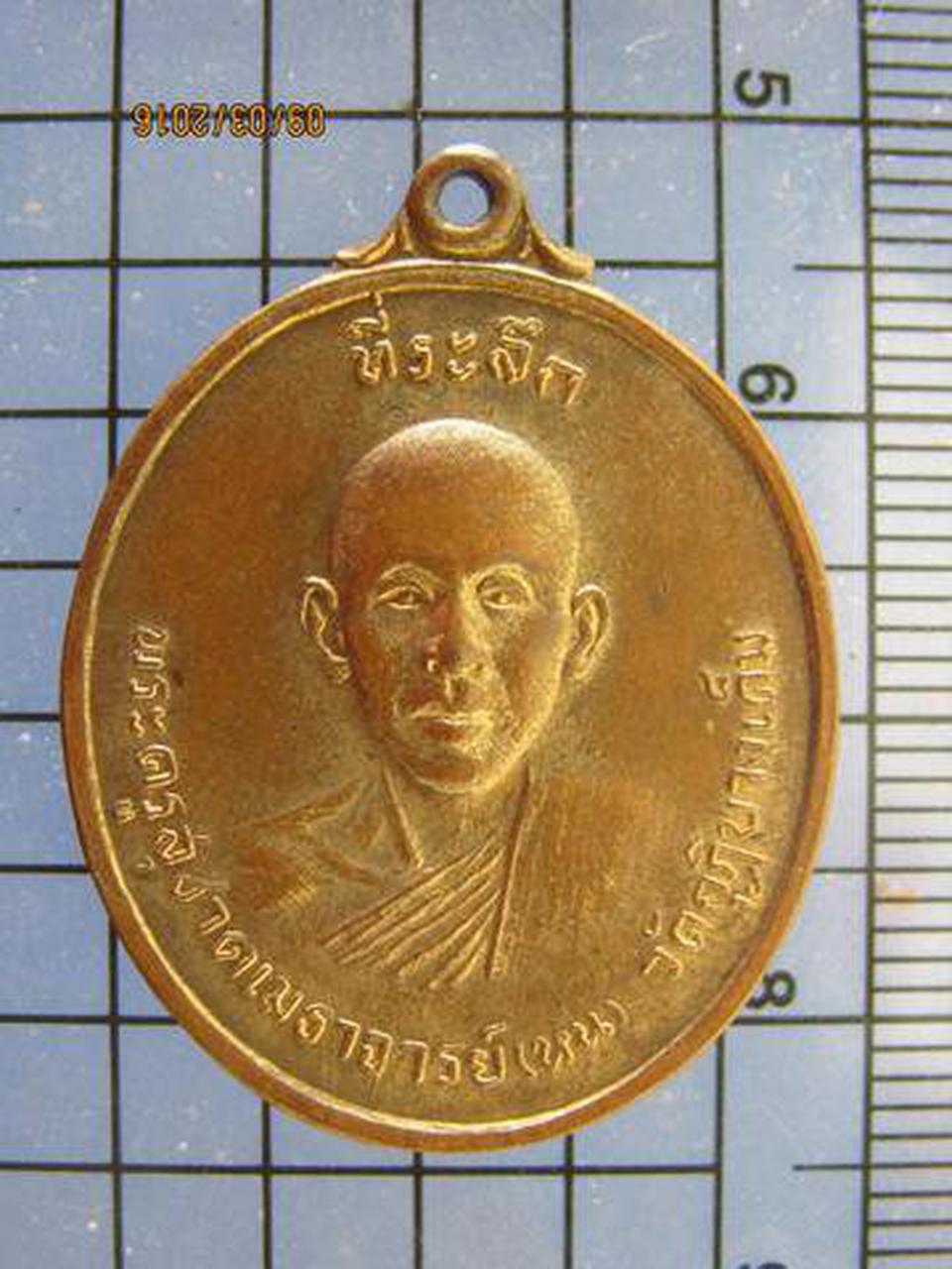 3207 เหรียญพระครูสุชาต เมธาจารย์(หน) วัดกุฏิบางเค็ม ปี2513 จ รูปที่ 2