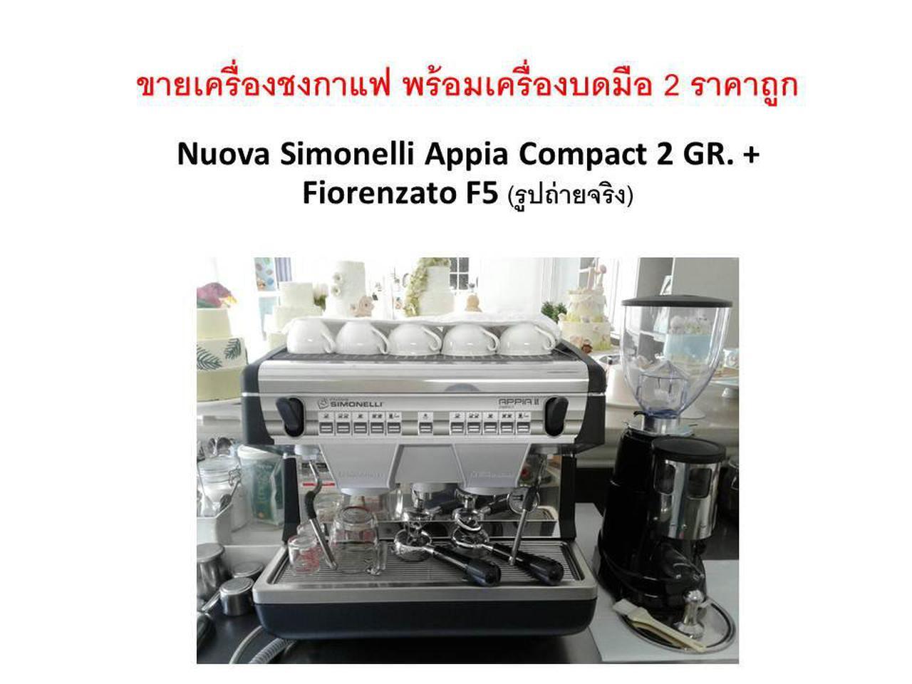 ขายเครื่องชงกาแฟมือ 2 สภาพใหม่มากกกก Nuova Simonelli Appia Compact 2 GR. + Fiorenzato F5 รูปที่ 2