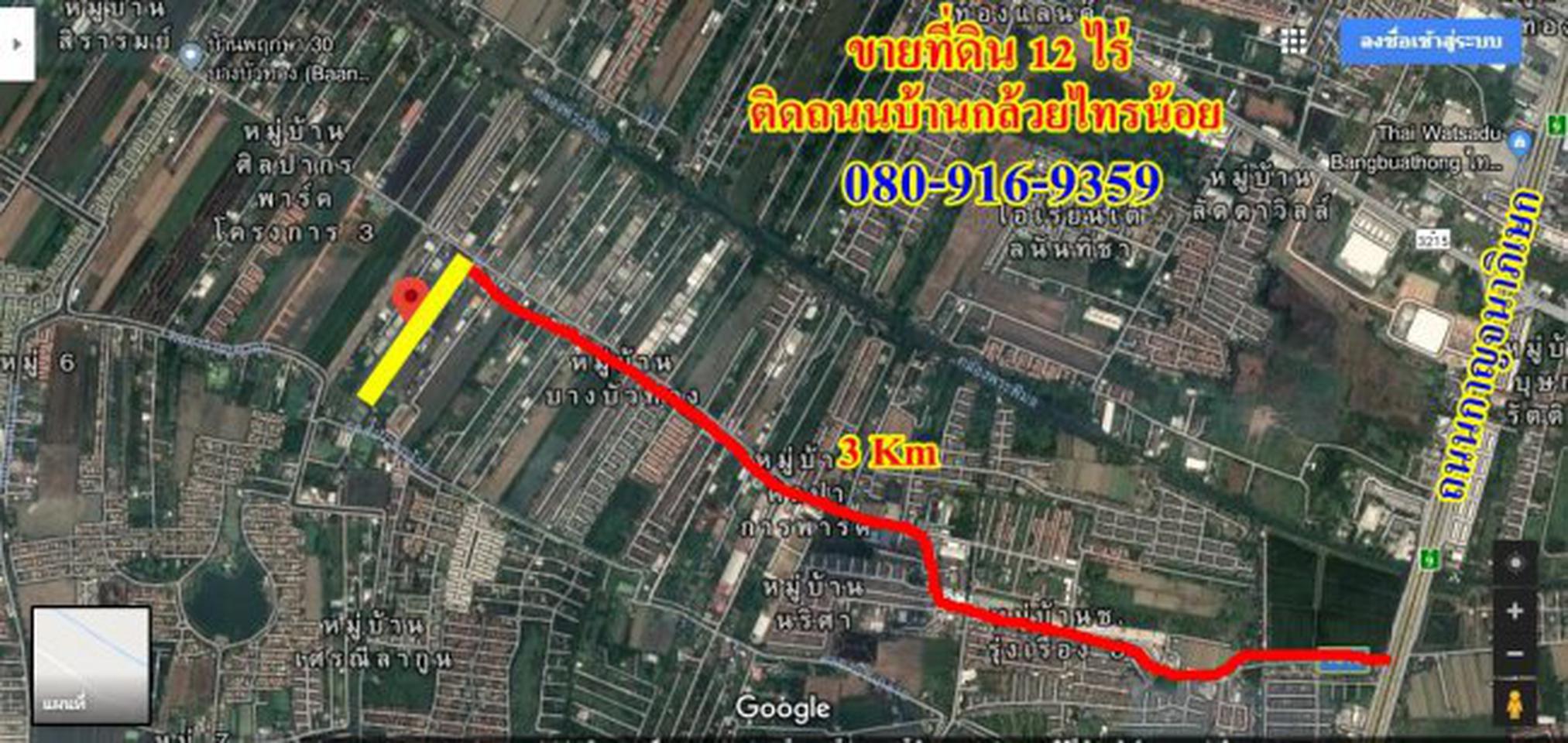 ขายที่ดินไทรน้อย 12 ไร่ เขตบางบัวทอง นนทบุรี ติดถนนบ้านกล้วย-ไทรน้อย เส้น 1013 อยู่ในเขตพื้นที่สีเหลือง เห รูปที่ 1