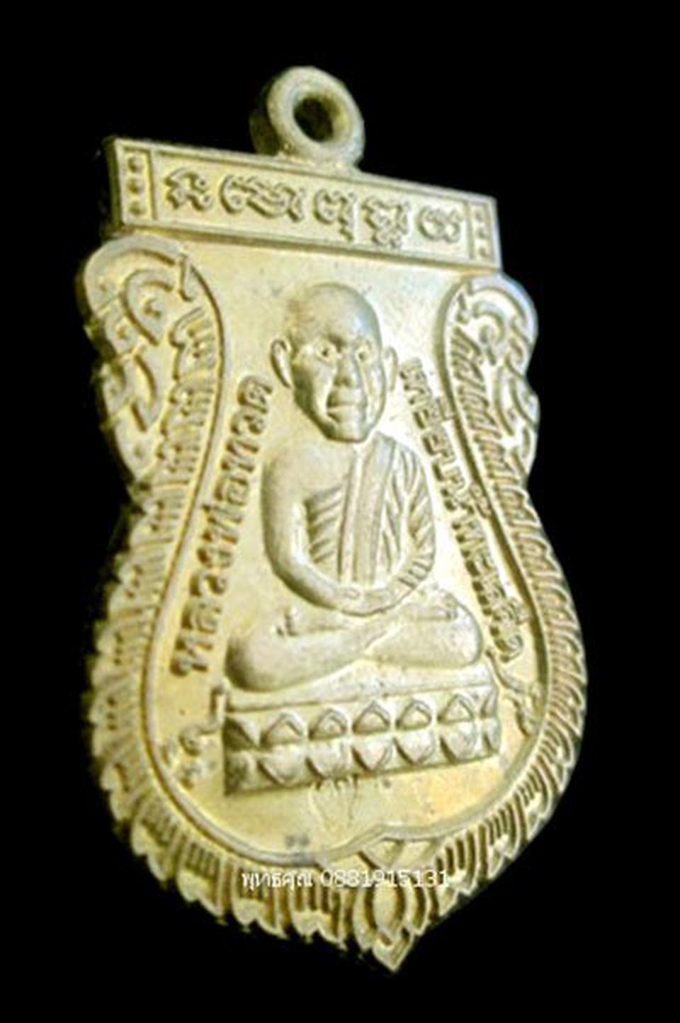 เหรียญรุ่นแรกหลวงปู่ทวดหลังหลวงปู่สุระ วัดปิยะธรรมาราม ยะลา รูปที่ 2
