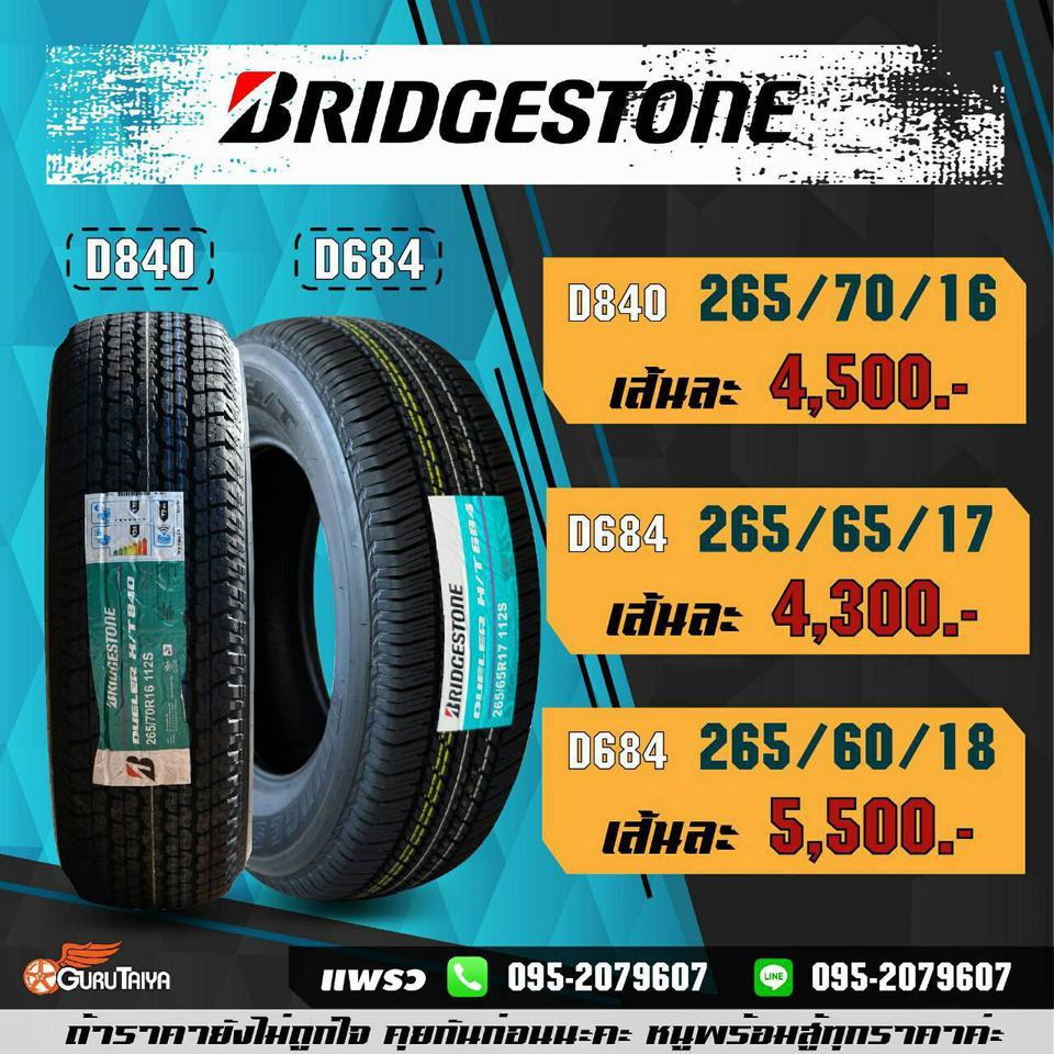 Bridgestone รูปที่ 1