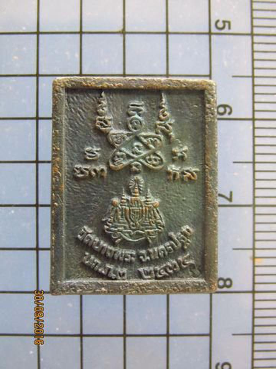 3962 เหรียญหล่อหลวงพ่อเปิ่น วัดบางพระ รุ่น บก.ภ.3 ปี 2535 จ. รูปที่ 1