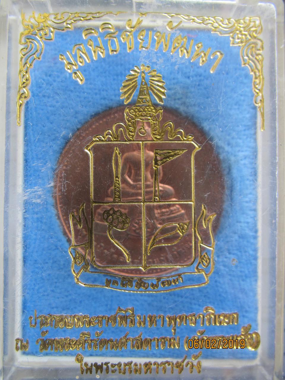 5252 เหรียญพระพุทธนิรโรคันตรายชัยวัฒน์จตุรทิศ วัดมงคลพัฒนา รูปที่ 1