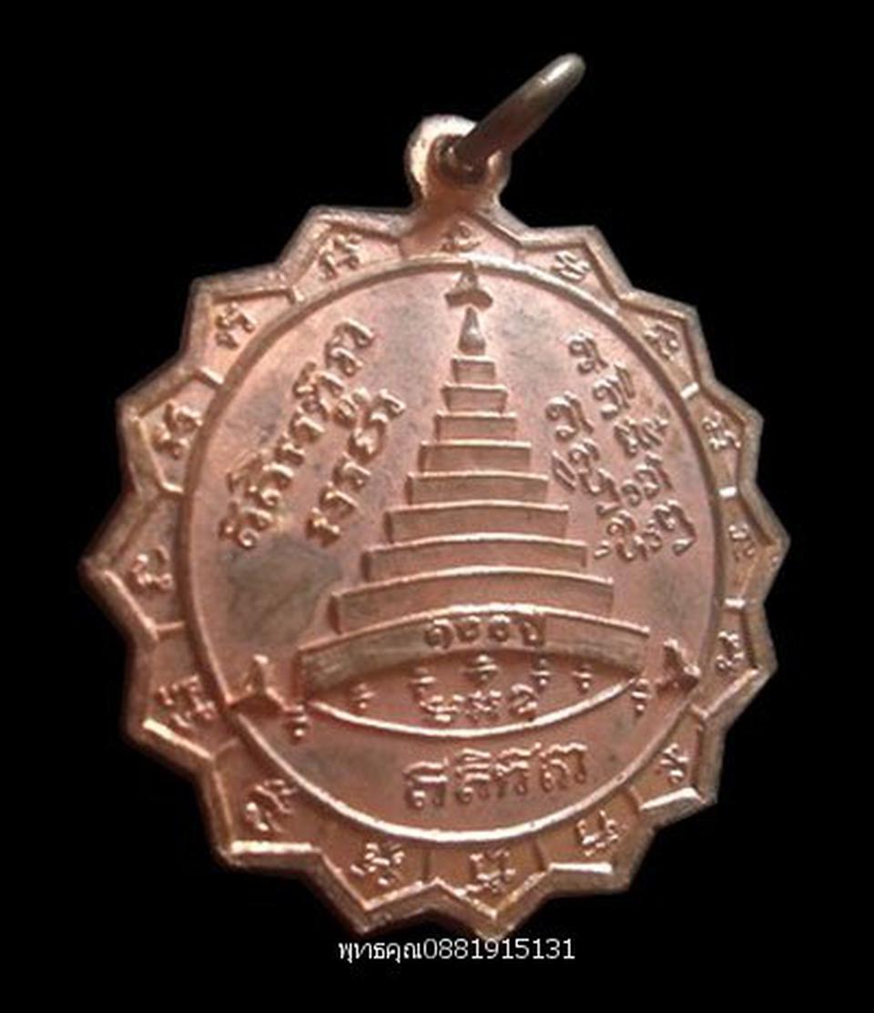 เหรียญพระจุลจอมเกล้า ร.5 สมเด็จโต พรหมรังษี รูปที่ 4