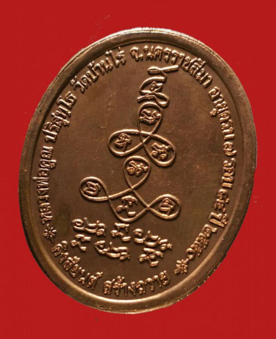 เหรียญหลวงพ่อคูณ คิงส์ยนต์ สร้างถวาย อายุครบ 7 รอบ 84 ปี 2550 รูปที่ 2