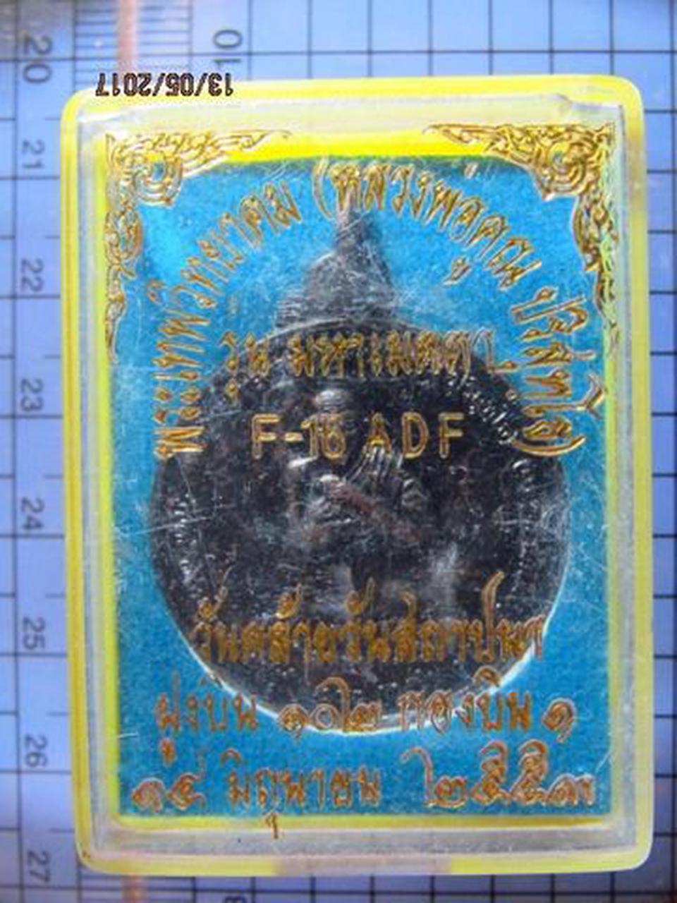 4349 เหรียญหลวงพ่อคูณ วัดบ้านไร่ ปี 2553 รุ่นมหาเมตตา F-16 A รูปที่ 1
