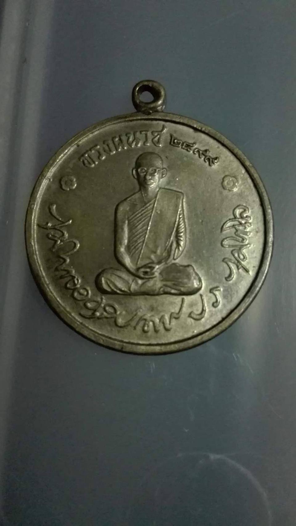 เหรียญ ทรงผนวช ร.9 ปี2508 เนื้ออัลปาก้า วัดบวรนิเวศวิหาร รูปที่ 3