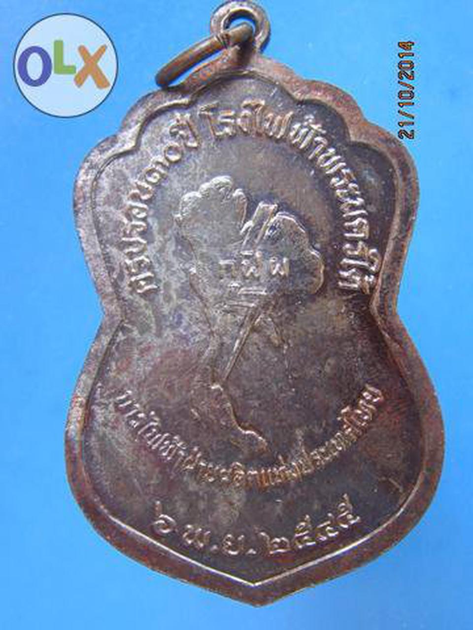 619 เหรียญหลวงพ่อเจียม อติสโย วัดอินทราสุการาม  รุ่นครบรอบ 3 รูปที่ 3