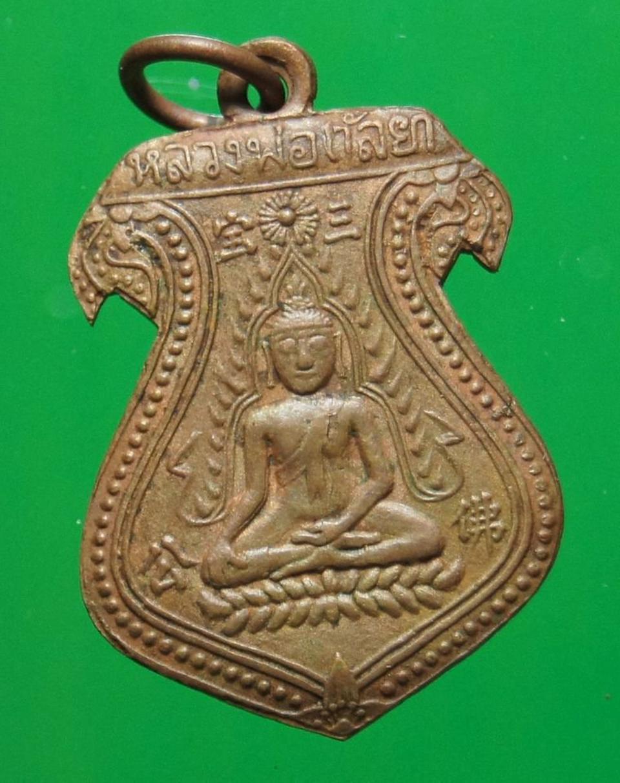 เหรียญ หลวงพ่อกัลยา  รูปที่ 1