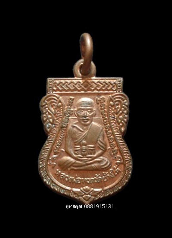 เหรียญเสมาจิ๋ว หลวงปู่ทวดจิ๋ว รุ่นสรงน้ำ พ่อท่านเขียว วัดห้วยเงาะ ปี2555 รูปที่ 1